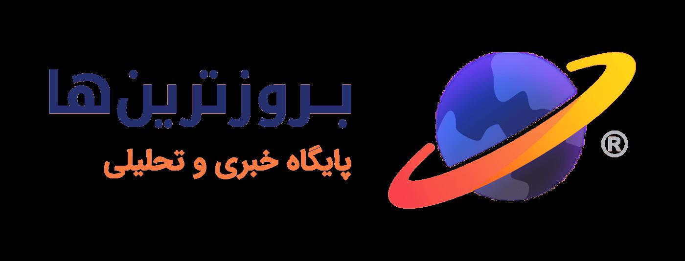 بهروزترین اخبار اقتصادی و فناوری ایران و جهان